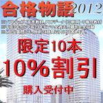 goumono2012_10wari_150.jpg